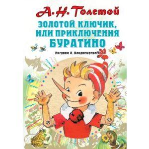 Золотой ключик, или Приключения Буратино (рисунки Л.Владимирского)