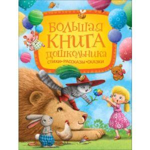 Большая книга дошкольника. Стихи. Рассказы. Сказки