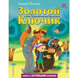 Золотой ключик, или Приключения Буратино (илл. А. Разуваев)