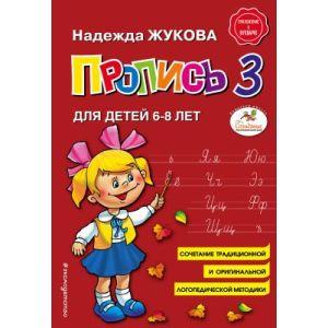 Пропись 3. Для детей 6-8 лет (мягк.обл.) (книга с небольшим дефектом)