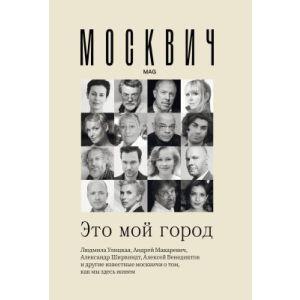 Москвич. Это мой город
