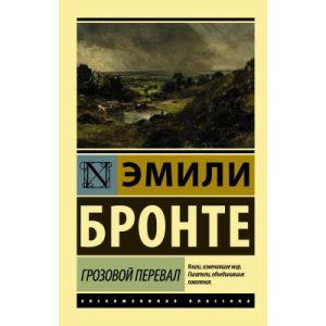 Грозовой перевал (мягк.обл.)