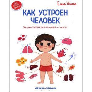 Как устроен человек. Энциклопедия для малышей в сказках (мягк.обл.)