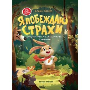 Я побеждаю страхи. Энциклопедия для малышей в сказках
