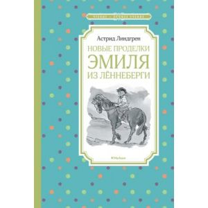 Новые проделки Эмиля из Лённеберги (серия Чтение - лучшее учение)