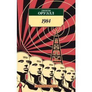 1984 (серия Азбука-классика) (мягк.обл.)
