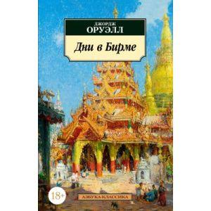 Дни в Бирме (мягк.обл.)