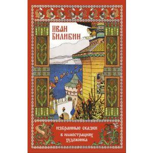 Иван Билибин. Избранные сказки в иллюстрациях художника