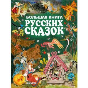 Большая книга русских сказок (зелёная)