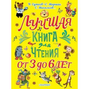 Лучшая книга для чтения. От 3 до 6 лет