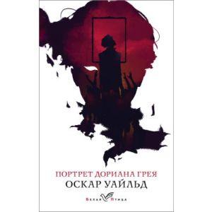Портрет Дориана Грея (мягк.обл.)