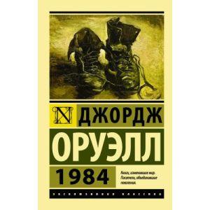 1984 (мягк.обл.)