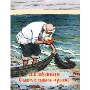 Сказка о рыбаке и рыбке (изд. Речь) (мягк.обл.)