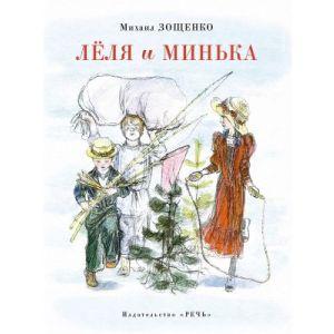 Лёля и Минька (изд. Речь)