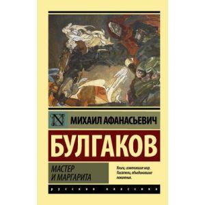 Мастер и Маргарита (Эксклюзивная классика) (мягк.обл.)