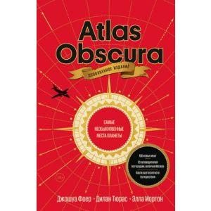 Atlas Obscura. Самые необыкновенные места планеты (расширенное издание)