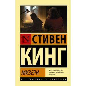 Мизери (мягк.обл.)