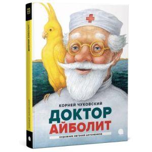 Доктор Айболит (илл. Е. Антоненков)