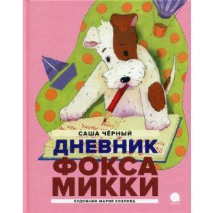 Дневник Фокса Микки (илл. М. Козлова)