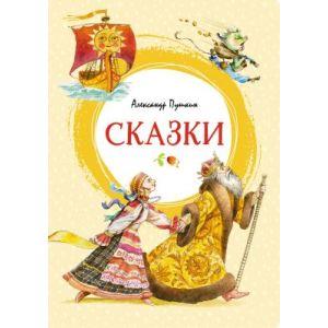 Сказки (Пушкин, серия Яркая ленточка)