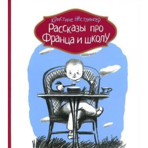 Рассказы про Франца и школу (книга с дефектом)
