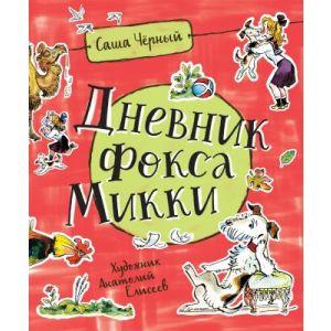 Дневник фокса Микки (илл. А. Елисеев)
