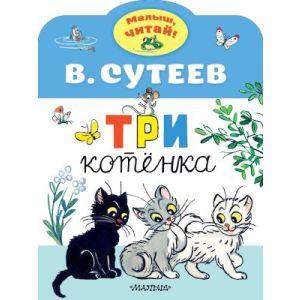 Три котёнка (мягк.обл.)