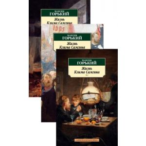 Жизнь Клима Самгина (комплект из 3 книг) (мягк.обл.)