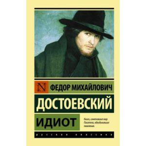 Идиот (мягк.обл.)