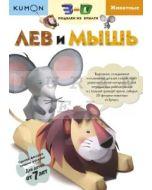 Kumon. 3D поделки из бумаги. Лев и мышь (мягк.обл.)