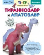 Kumon. 3D поделки из бумаги. Тираннозавр и апатозавр (мягк.обл.)