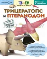 Kumon. 3D поделки из бумаги. Трицератопс и птеранодон (мягк.обл.)