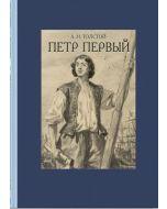 Петр Первый. В двух томах. Том 1