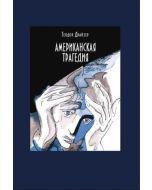 Американская трагедия. В двух томах. Том 1