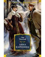 Анна Каренина (серия Русская литература. Большие книги)