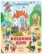 Кошкин дом. Книга с объёмными картинками