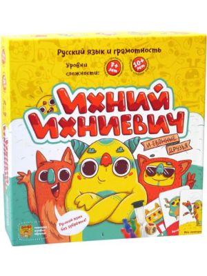 Ихний Ихниевич (Банда Умников)