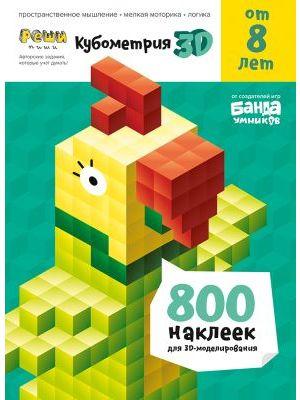 Кубометрия 3D. Пособие с развивающими заданиями для детей от 8 лет (мягк.обл.)
