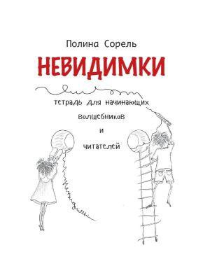 Невидимки (мягк.обл.)