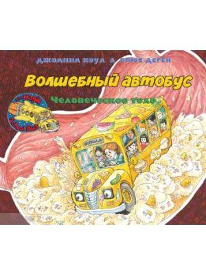 Волшебный школьный автобус: внутри человеческого тела (мягк.обл.)