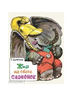 Жил на свете слоненок (мягк.обл.)
