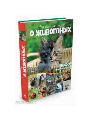 Моя большая книга о животных