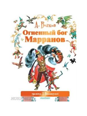 Огненный бог Марранов (иллюстр. Леонида Викторовича Владимирского)