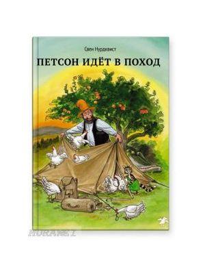 Петсон идёт в поход