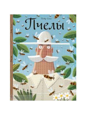 Пчелы. Энциклопедия