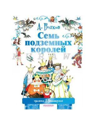 Семь подземных королей (иллюстр. Леонида Викторовича Владимирского)