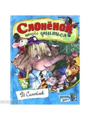 Слоненок пошел учиться (коллекция Открой книгу!)