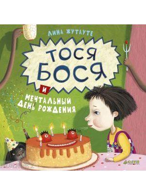 Тося Бося и мечтательный день рождения