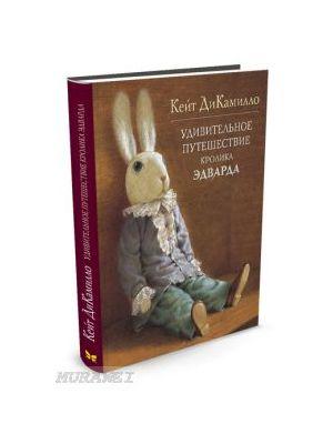 Удивительное путешествие кролика Эдварда (иллюстр. Баграма Ибатуллина)