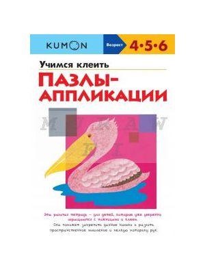 Kumon. Учимся клеить пазлы-аппликации (мягк.обл.)